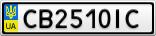 Номерной знак - CB2510IC