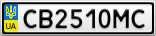 Номерной знак - CB2510MC