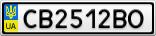 Номерной знак - CB2512BO