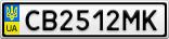 Номерной знак - CB2512MK
