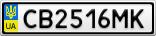 Номерной знак - CB2516MK