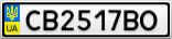 Номерной знак - CB2517BO