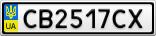 Номерной знак - CB2517CX