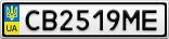 Номерной знак - CB2519ME