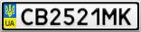 Номерной знак - CB2521MK
