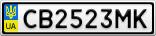 Номерной знак - CB2523MK