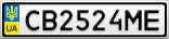 Номерной знак - CB2524ME