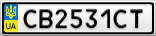 Номерной знак - CB2531CT