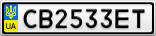 Номерной знак - CB2533ET