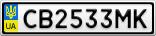 Номерной знак - CB2533MK