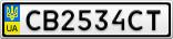 Номерной знак - CB2534CT