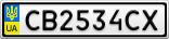 Номерной знак - CB2534CX