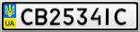 Номерной знак - CB2534IC