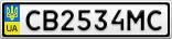 Номерной знак - CB2534MC