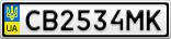 Номерной знак - CB2534MK