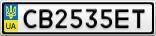 Номерной знак - CB2535ET
