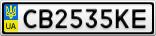Номерной знак - CB2535KE