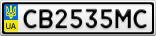 Номерной знак - CB2535MC