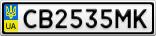 Номерной знак - CB2535MK
