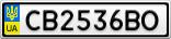 Номерной знак - CB2536BO