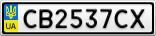 Номерной знак - CB2537CX