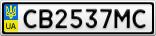 Номерной знак - CB2537MC