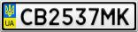 Номерной знак - CB2537MK