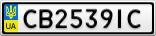 Номерной знак - CB2539IC