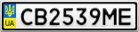 Номерной знак - CB2539ME