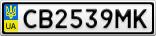 Номерной знак - CB2539MK