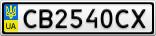 Номерной знак - CB2540CX
