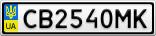 Номерной знак - CB2540MK