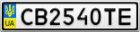 Номерной знак - CB2540TE