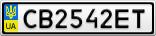 Номерной знак - CB2542ET