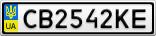 Номерной знак - CB2542KE