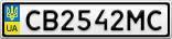 Номерной знак - CB2542MC