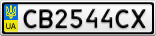 Номерной знак - CB2544CX