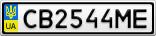Номерной знак - CB2544ME