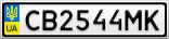 Номерной знак - CB2544MK