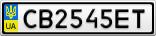 Номерной знак - CB2545ET