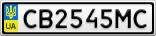 Номерной знак - CB2545MC