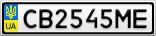 Номерной знак - CB2545ME