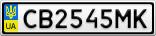 Номерной знак - CB2545MK