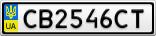 Номерной знак - CB2546CT