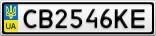 Номерной знак - CB2546KE