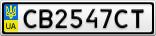 Номерной знак - CB2547CT
