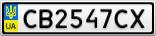 Номерной знак - CB2547CX