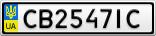 Номерной знак - CB2547IC