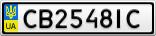 Номерной знак - CB2548IC