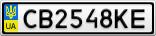 Номерной знак - CB2548KE